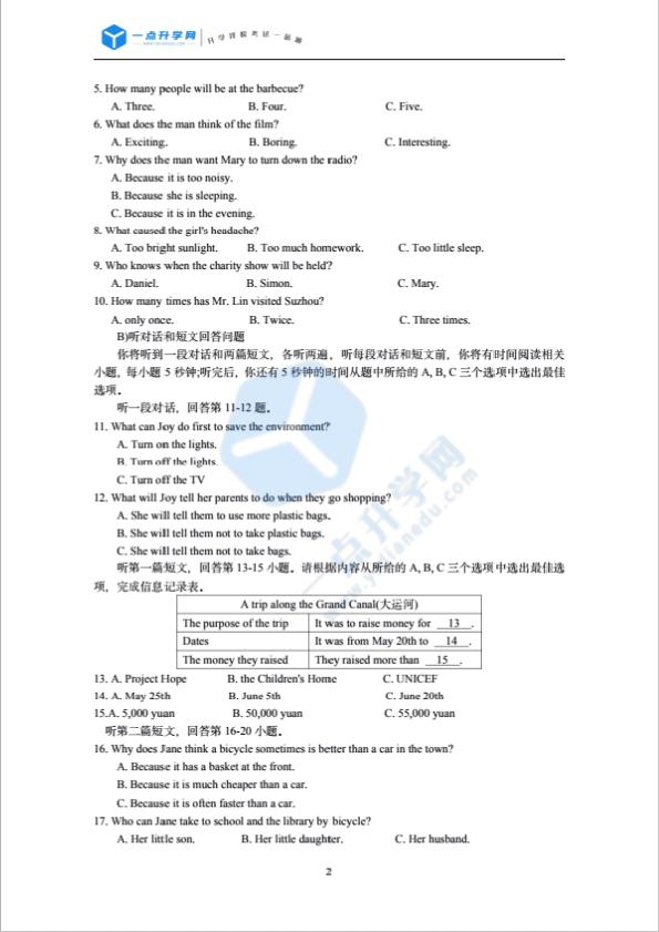 吴中、吴江、相城区2020-2021学年第二学期八年级英语期末质量调研测试卷(含答案)