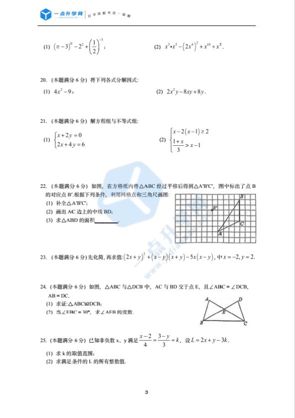 高新区2020-2021学年第二学年七年级数学期末试卷(含答案)