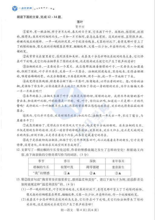 2021昆山、太仓、常熟、张家港2020-2021学年第二学期初一语文期末质量调研测试卷(PDF版无答案)