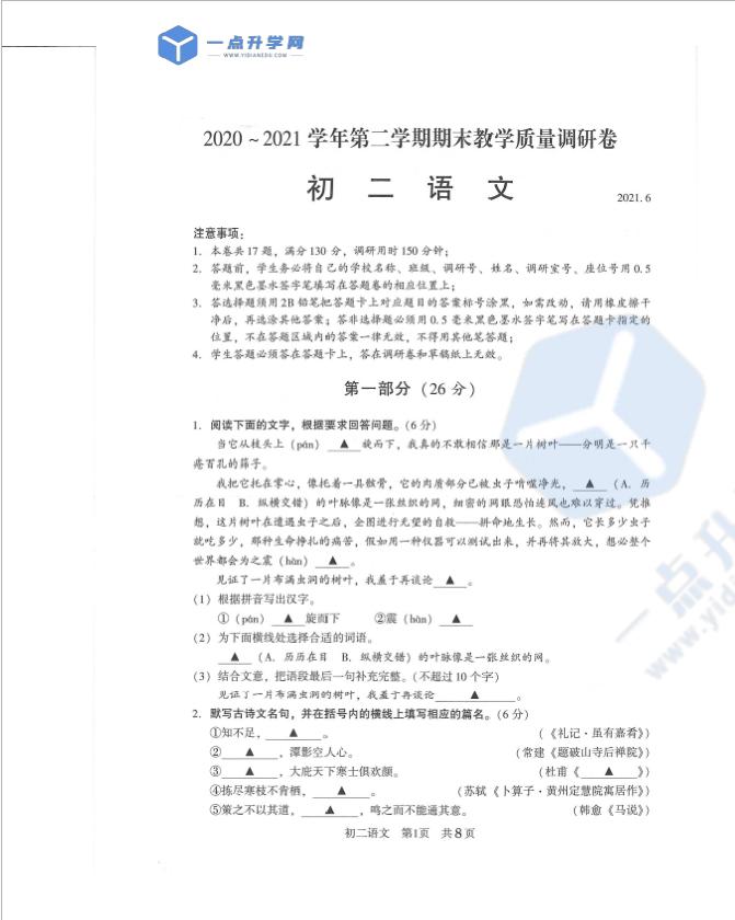 2021昆山、太仓、常熟、张家港2020-2021学年第二学期初二语文期末质量调研测试卷(PDF版无答案)