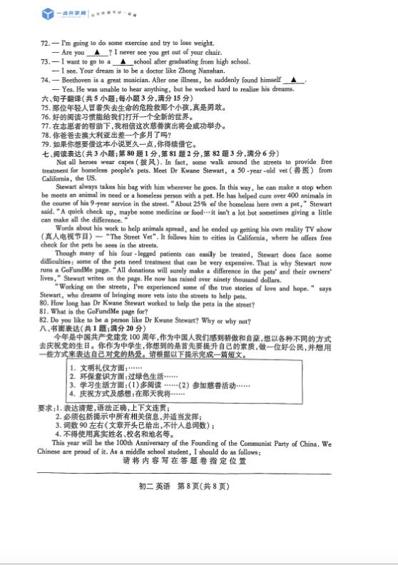 2021昆山、太仓、常熟、张家港2020-2021学年第二学期初二英语期末质量调研测试卷(PDF版无答案)