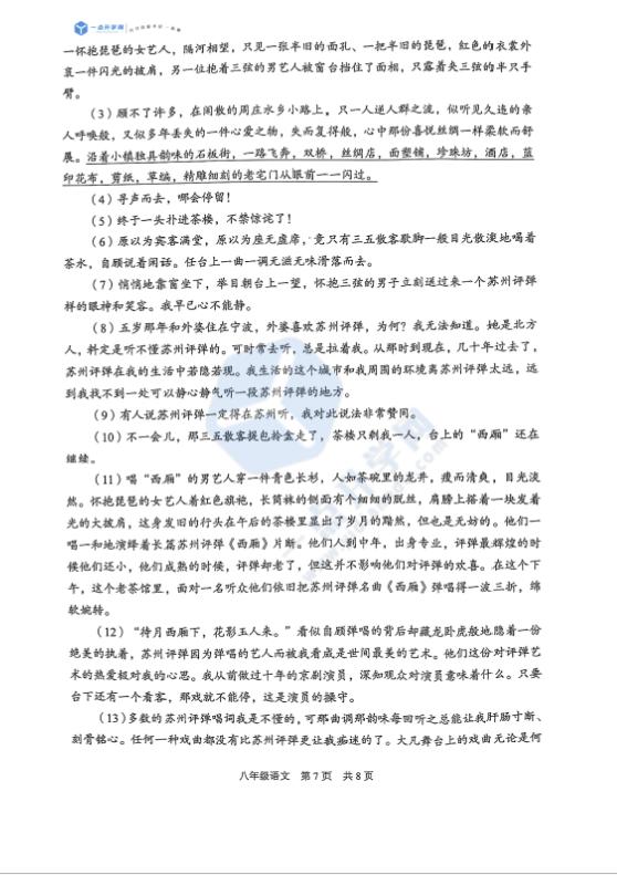 吴中吴江相城区2020-2021学年第二学期八年级语文期末质量调研测试卷PDF版无答案