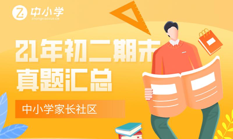 亚诺教育 | 苏州2021年初二期末考试试卷真题汇总