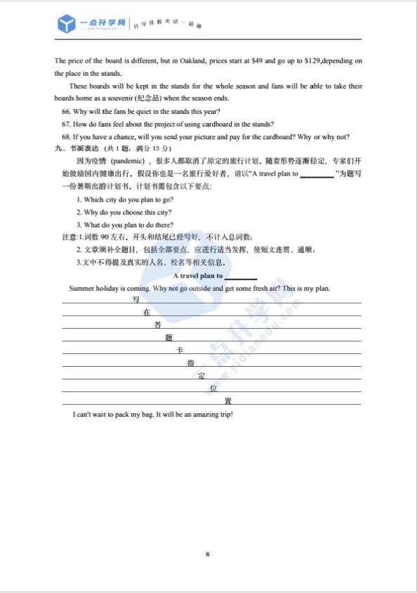 高新区2020-2021学年第二学期八年级英语期末试卷(含答案)