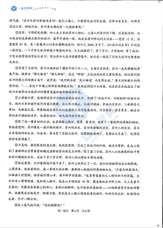 吴中、吴江、相城区2020-2021学年第二学期初一语文期末质量调研测试卷(PDF版无答案)