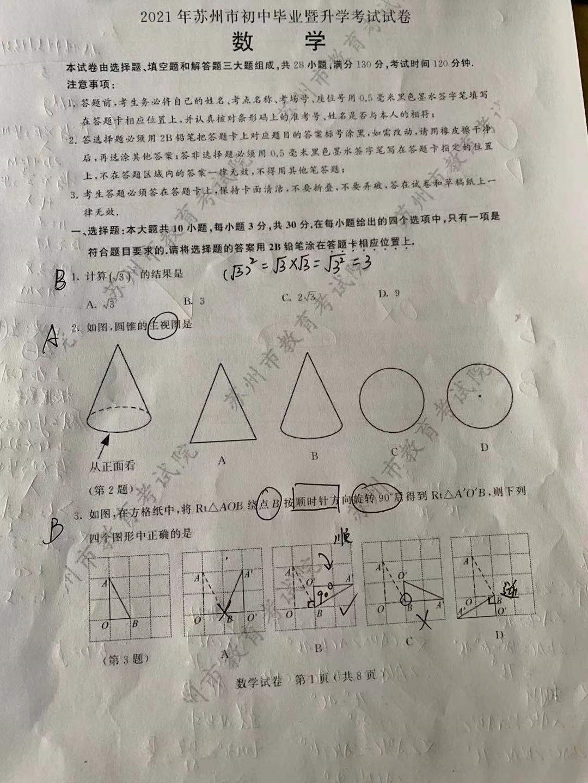 2021年苏州中考数学